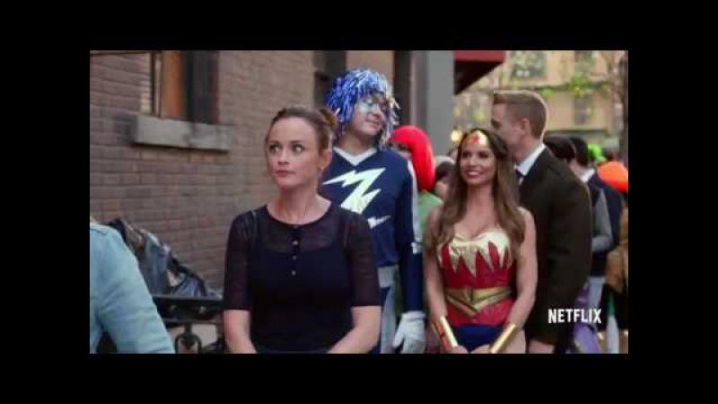 Трейлер Девочки Гилмор: Времена года 2016