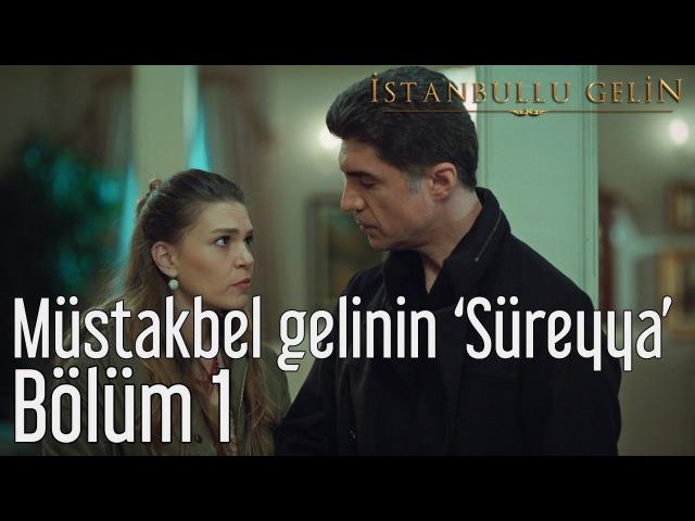 İstanbullu Gelin 1. Bölüm - Müstakbel Gelinin 'Süreyya'