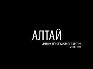 Алтай. Дневник велосипедного путешествия. Август 2016. День тринадцатый