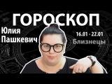 Гороскоп для Близнецов. 16.01 - 22.01, Юлия Пашкевич, Битва Экстрасенсов
