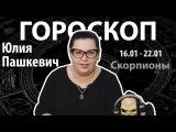 Гороскоп для Скорпионов. 16.01 - 22.01, Юлия Пашкевич, Битва Экстрасенсов