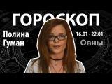 Гороскоп для Овнов. 16.01 - 22.01, Полина Гуман, Битва Экстрасенсов