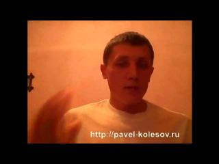 Павел Колесов тренинг 2013 Сбыча Мечт Вызов отзыв Сергей Сафронов