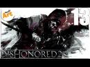 Прохождение DISHONORED 2 - За Корво - Высочайшая сложность PS4 Pro - 13