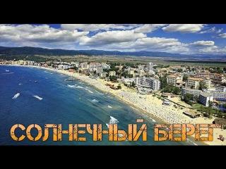 Прогулка по первой лини Солнечного берега в Болгарии 2016