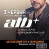 Тур на ★ ATB 03 червня ★ -> Арена Львів