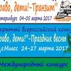 """Международный конкурс """"БРАВО,ДЕТИ!"""""""
