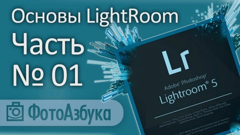 Уроки по LightRoom Основы 01 Фотоазбука