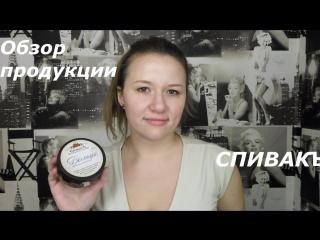 BertMumTV: обзор уходовой косметики мыловаренной компании Спивакъ