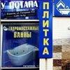 Салон плитки в Борисове