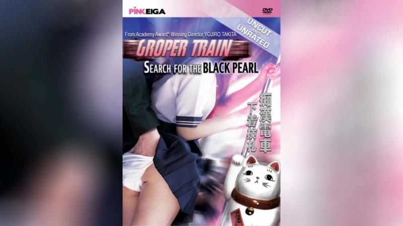Поезд с извращенцами в поисках черного жемчуга 1984 Chikan densha Shitagi kensatsu
