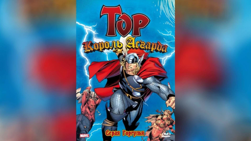 Тор Король Асгарда (1966) | Mighty Thor