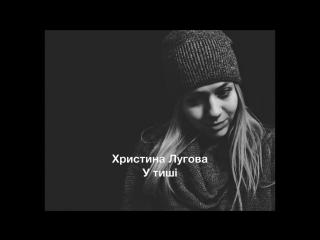 Христина Лугова - У тиші