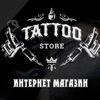 Интернет магазин тату оборудования tattoo-store.