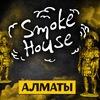 SmokeHouse | Алматы
