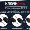 Ключнофф:Ключи зажигания Чипы автозапуска Самара