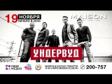 УНДЕРВУД - 19 ноября в Тольятти, в MAISON concert-event-club