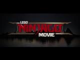 Лего Фильм Ниндзяго 2017 трейлер The Lego Ninjago Movie