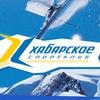 Центр активного отдыха «Хабарское»