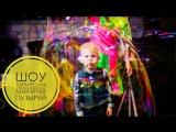 Заказать Шоу Мыльных Пузырей в Белгороде!