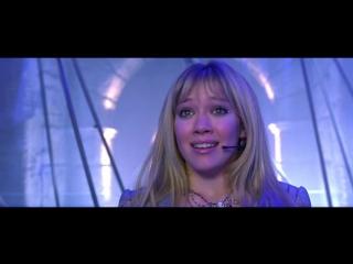 Отрывок из фильма Лиззи Магуайр(2003од)