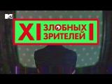 ВЛАД БЕРЕНИЧ - 12 Злобных Блогеров