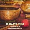 28.03|Нада-йога и Медитация с тибетскими чашами
