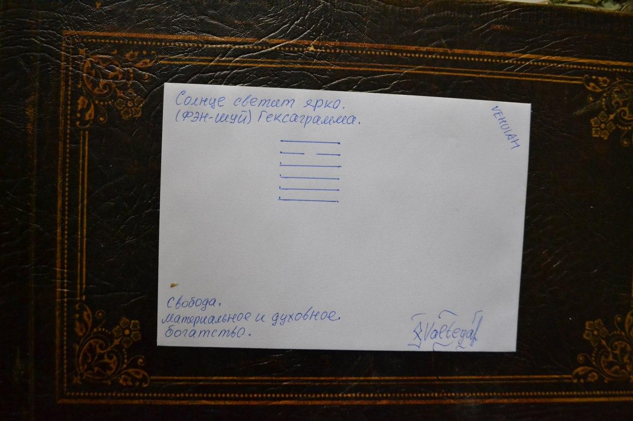 Конверты с магическими программами от Елены Руденко. Ставы, символы, руническая магия.  - Страница 4 Cu85NHhL0S0