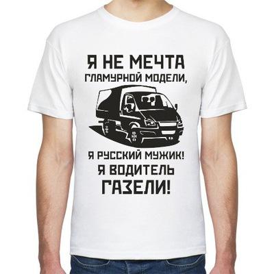 сетеполотно пришло смешная картинка про водителя на футболку линиях под каждой