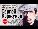 чистый голос....светлая память..Сергей Коржуков - Признание в любви