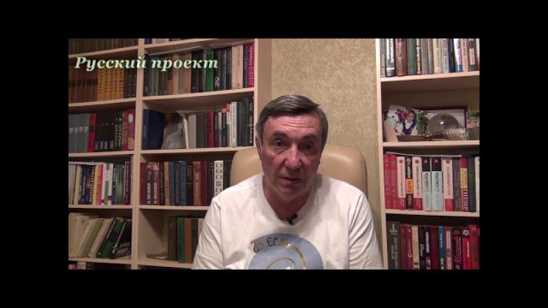 Как убивали бессмертных богов (Русский проект)