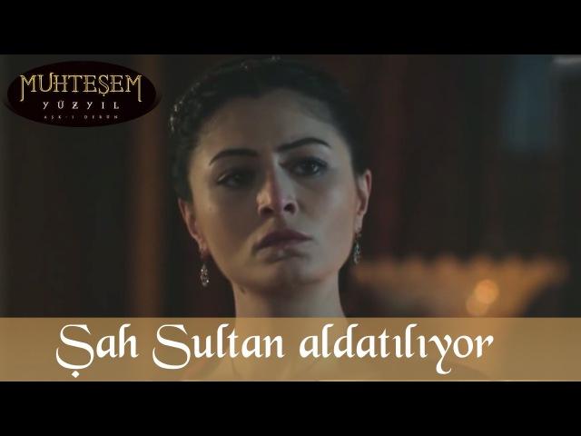 Şah Sultan Aldatıldığını Öğreniyor - Muhteşem Yüzyıl 98.Bölüm