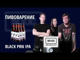 Black Prn IPA