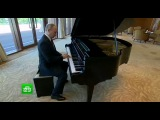 Путин сыграл на рояле перед встречей с Си Цзиньпином
