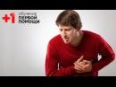 Сердечный приступ || Как распознать и оказать первую помощь при сердечном приступе? || Проект 1