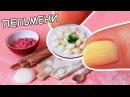🌟 ПЕЛЬМЕШКИ 🌟 Миниатюра 60 ❤️ Полимерная глина для кукол Мастер класс ❤️ Анн