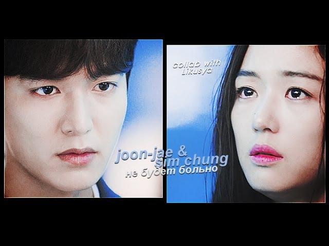 Joon-jae shim chung | не будет больно [collab with ▷ Likusya ♡]