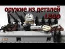 🔴оружие для минифигурок лего из деталей/ weapons for Lego minifigures