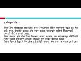 Cyber Crime in Marathi