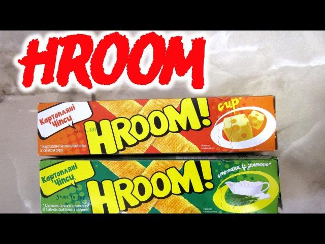 Чипсы HROOM сметана и зелень и со вкусом сыра Обзор Иван Кажэ