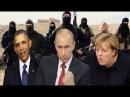 Германия о США,Росcии и ИГИЛ!как быстро Россия решила вопрос с террористами.(Документальный фильм)