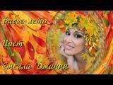 #Бабье лето. #Стелла Джанни. #Autumn