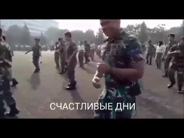 Буй буй буй Танец индонезийского военнослужащего Уж пусть лучше танцуют чем воевать
