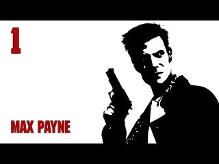 Прохождение ► Max Payne - Часть 1: Станция Роско-стрит