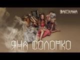 Яна Соломко  Закохана AUDIO