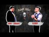 RapSoxBattle OldBoy vs. Дим-Димыч  Сезон I  Бой претендентов #4 rap.ua
