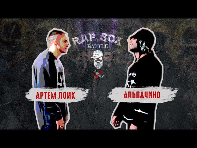 RapSoxBattle: Артем Лоик vs. Аль Пачино / Сезон I / Топ-баттл 2 (Rap-Info.Com)