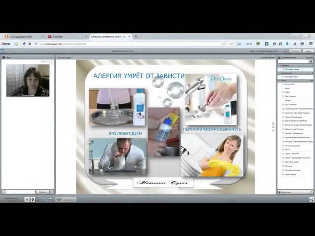 Преимущества средства для посуды от AMWAY Татьяна Сухих