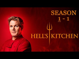 Адская кухня (США) - Сезон 1 Выпуск 1 / Hell's kitchen (USA) - Season 1 Episode 1