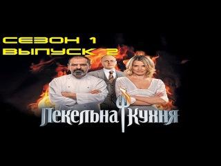 Адская кухня (Украина) - Сезон 1 Выпуск 2 / Hell's kitchen (Ukraine) - Season 1 Episode 2